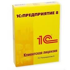 1С:Предприятие 8. Клиентская лицензия