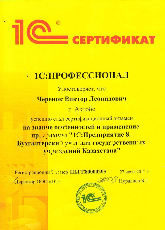 2012-5
