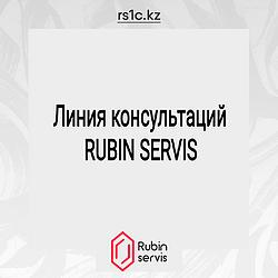 Линия консультаций RUBIN SERVIS